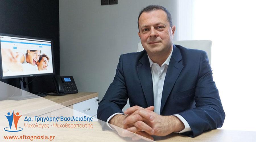 ψυχοθεραπευτές - ψυχολόγοι στην Αθήνα Dr. Γρηγόρης Βασιλειάδης