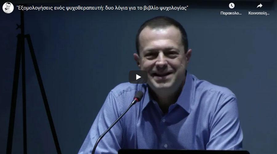eksomologiseis-enos-psixotherapeuti-duo-logia-video