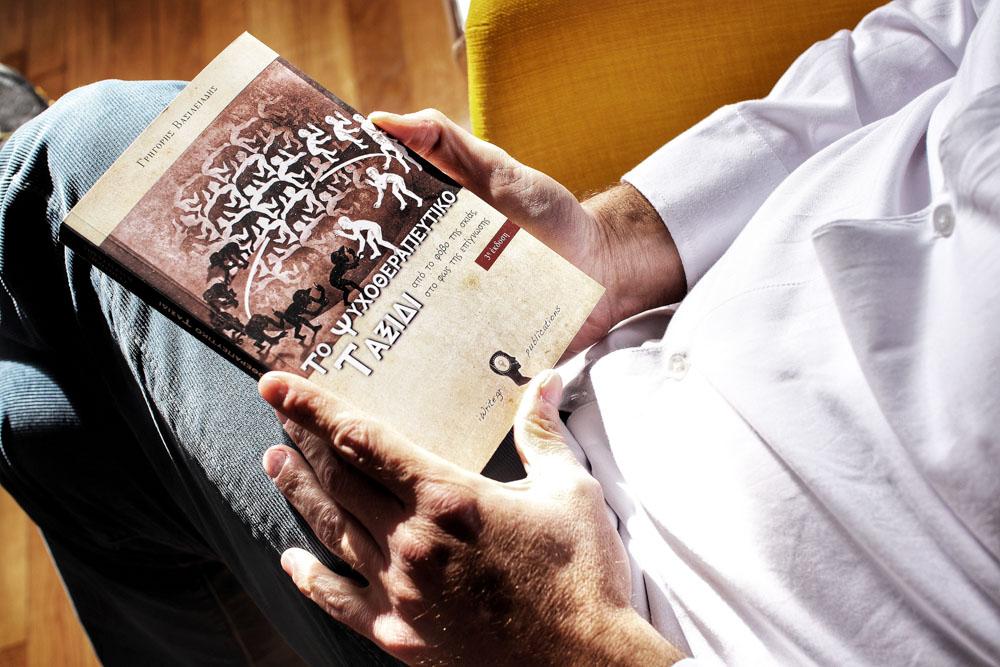 Βιβλίο Ψυχολογίας - Το Ψυχοθεραπευτικό Ταξίδι - Dr. Γρηγόρης Βασιλειάδης Ψυχολόγος Ψυχοθεραπευτής