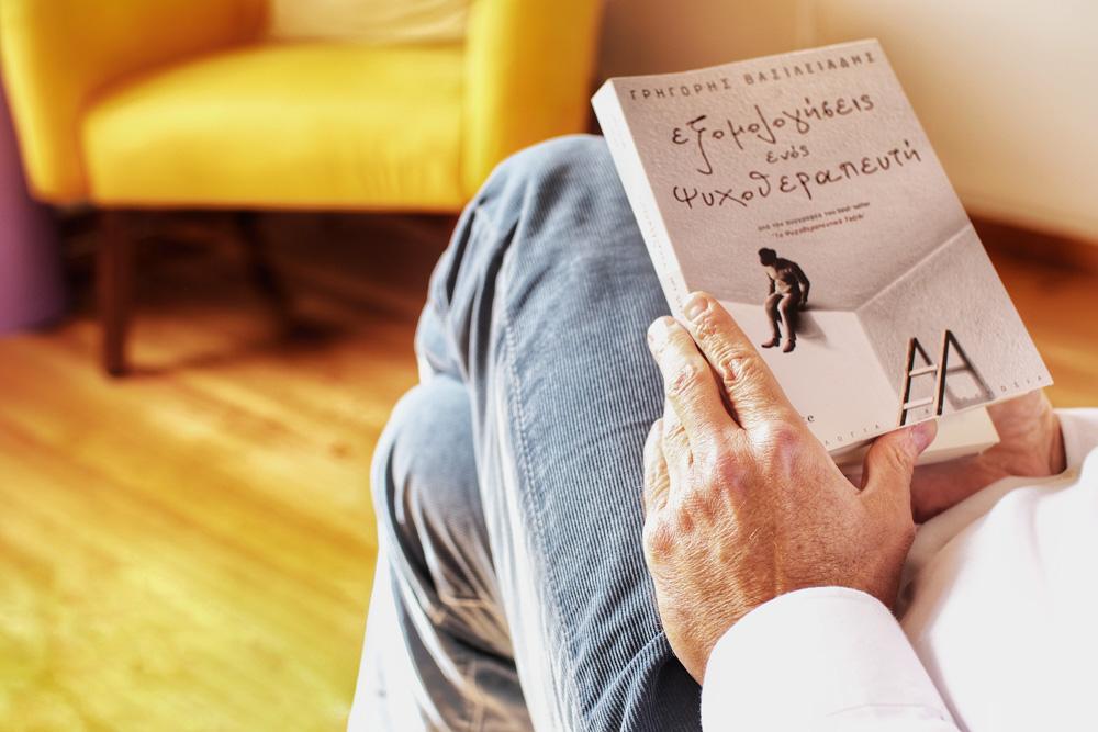Βιβλίο Ψυχοθεραπείας - Εξομολογήσεις ενός Ψυχοθεραπευτή του Dr. Γρηγόρη Βασιλειάδη