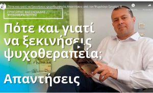 pote-kai-giati-na-ksekiniseis-psixotherapia